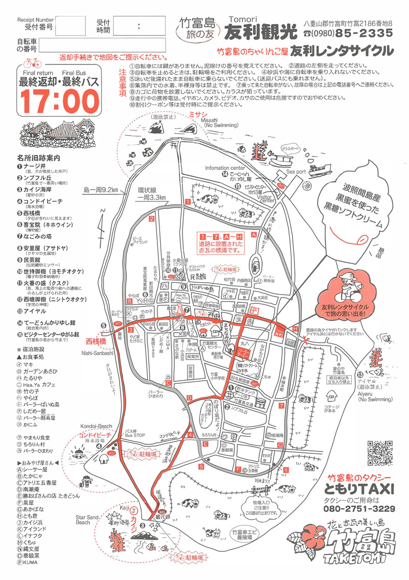 竹富島・友利観光オリジナル地図持参でレンタサイクル割引