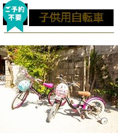竹富島レンタサイクル子供用自転車