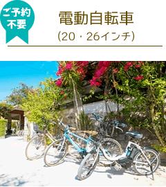 竹富島レンタサイクル電気自転車