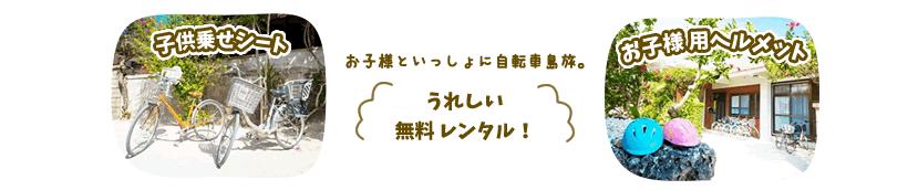 竹富島のレンタサイクル子供用ヘルメット・お子様シート無料レンタル