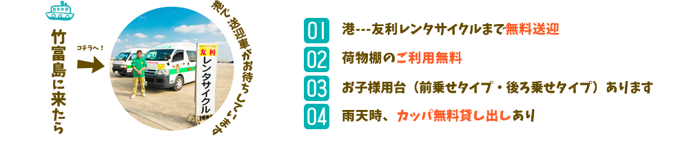 竹富島の港にてレンタサイクル送迎車がお待ちしております