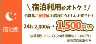 竹富島友利レンタサイクル宿泊割