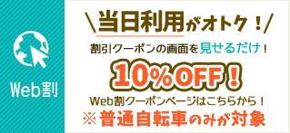 竹富島レンタサイクルweb割