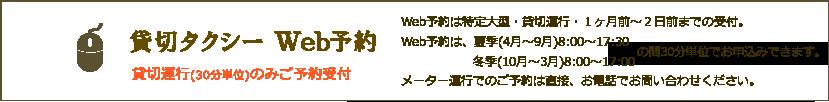 レンタサイクル・タクシーのインターネット予約