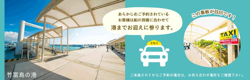 友利観光タクシー乗り場
