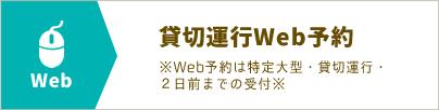 竹富島レンタサイクル予約フォーム