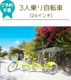 竹富島レンタサイクル三人乗り自転車