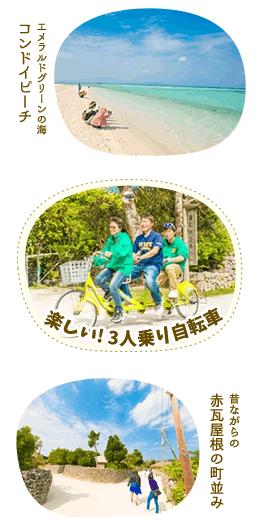 竹富島のレンタサイクル 楽しい三人乗り自転車 コンドイビーチと赤瓦屋根の町並み