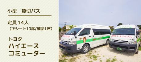 竹富島ロケバス