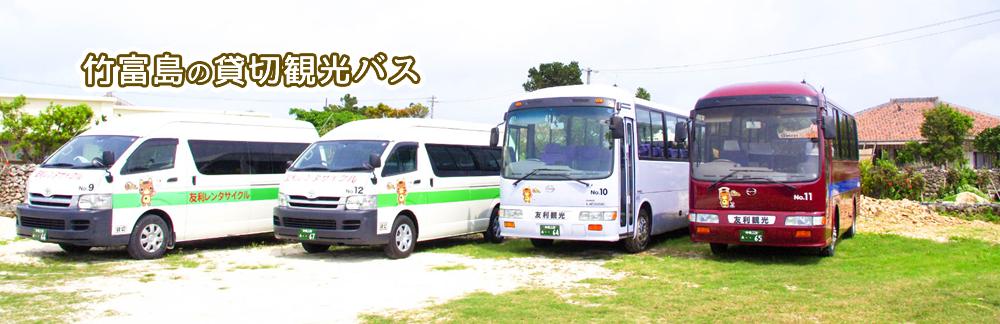 竹富島貸切観光バスツアー