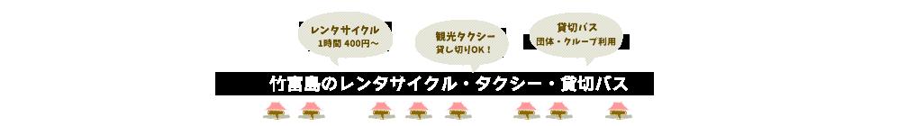 竹富島レンタサイクル・タクシー・観光バス
