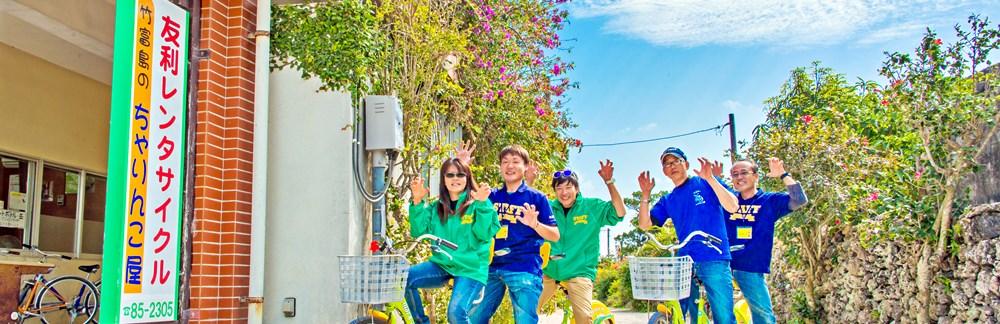 竹富島友利レンタサイクル・タクシー|友利観光