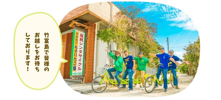 竹富島オリジナルマッププレゼント中