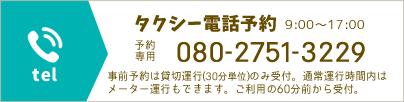 竹富島レンタサイクルお電話で予約