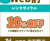 web_coupon-170x140[1]