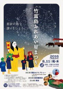 koiki_hoshi_taketomi2016_2_-01